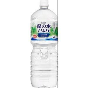 【送料無料】森の水だより 大山山麓 ペコらくボトル 2LPE...