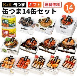缶つま ギフト 14缶 国分 缶詰 セット お歳暮 内祝 誕生日プレゼント