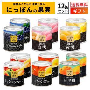 【送料無料】K&K にっぽんの果実 12缶セット ...