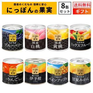 【送料無料】K&K にっぽんの果実 8缶セット...