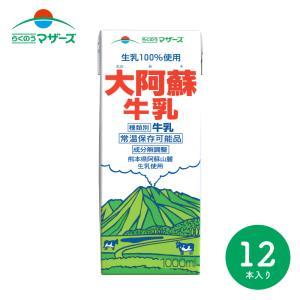 名称:牛乳  成分:無脂乳固形分、8.4%以上 乳脂肪分、3.6%以上  原材料:生乳100%  ア...