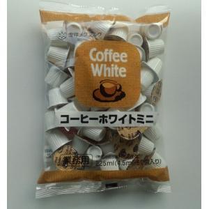 雪印メグミルク コーヒーホワイトミニ (4.5mlX50個入り)X10袋 (1ケース)