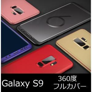 Galaxy S9 S9+ ケース 360度 フルカバー 全面保護 ジャケット docomo SC-...