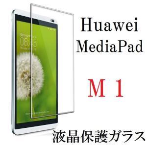 Huawei MediaPad M1 8.0 強化ガラス docomo dtab d-01G 液晶保護ガラス|murakumomura