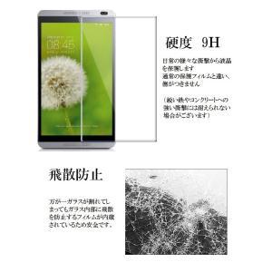 Huawei MediaPad M1 8.0 強化ガラス docomo dtab d-01G 液晶保護ガラス|murakumomura|03