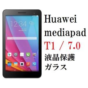 Huawei mediapad T1 7.0 液晶保護ガラス|murakumomura