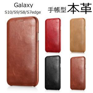 Galaxy S10 S9 S8 S7edge 本革 手帳型ケース レザー カバー ケース おしゃれ...