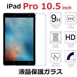 iPad Pro 10.5インチ 液晶保護ガラス 0.3mm 9H ラウンドカット|murakumomura
