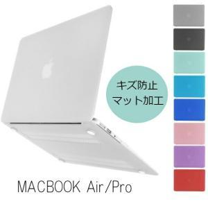 MacBook Air13 12 11 ケース Pro13 ケース マットハードケース マックブック...