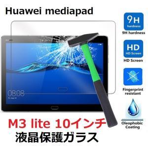 Huawei mediapad M3 lite 10 液晶保護ガラス|murakumomura