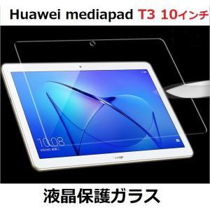 Huawei mediapad T3 10 液晶保護ガラス|murakumomura