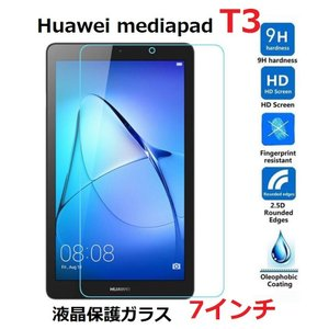 Huawei mediapad T3 7.0 液晶保護ガラス|murakumomura