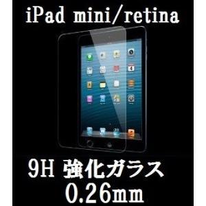 iPad mini1/2/3/4 強化ガラス ラウンドカット型 送料無料