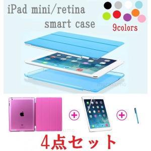 iPad mini/mini2/mini3スマートカバー 4点セット 送料無料|murakumomura