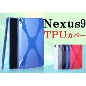 Nexus9カバー ハードシリコン製 軽量薄型ケース 送料無料 murakumomura