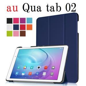 Qua tab02 au /Huawei mediapadT2Pro10.0専用レザーカバー/ケース|murakumomura