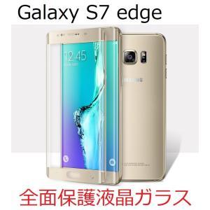 Galaxy S7 edge  液晶全面保護ガラス|murakumomura