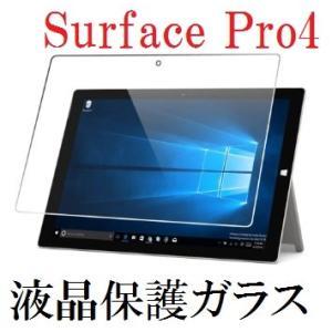 Microsoft Surface Pro 4 保護ガラス ガラスフィルム 送料無料|murakumomura