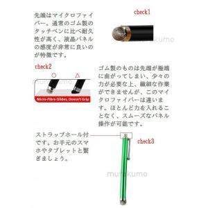 タッチペン 高感度スタイラスペン マイクロファイバー使用|murakumomura|02