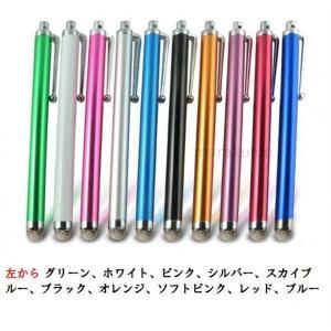 タッチペン 高感度スタイラスペン マイクロファイバー使用|murakumomura|03