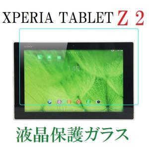 Xperia Z2 tablet 強化ガラス 送料無料 液晶保護ガラス murakumomura