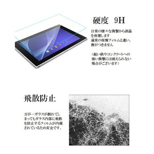 Xperia Z2 tablet 強化ガラス 送料無料 液晶保護ガラス murakumomura 03