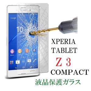 Xperia Z3  tablet compact 強化ガラス 送料無料 液晶保護ガラス|murakumomura