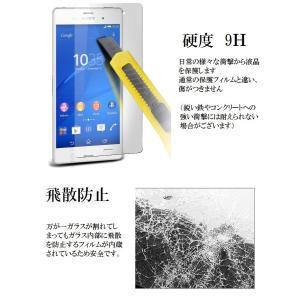 Xperia Z3  tablet compact 強化ガラス 送料無料 液晶保護ガラス|murakumomura|03