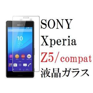 Sony Xperia Z5/Z5 compact ガラスフィルム docomo(SO-01H,SO02H)/au(SOV32)/softbank/SIMフリー|murakumomura