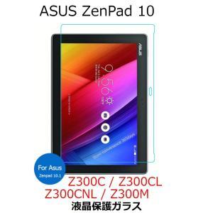 Asus zenpad Z300M Z300C Z300CL Z300CNL 液晶保護ガラス|murakumomura