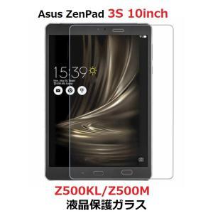 Asus zenpad 3S Z500KL Z500M 10 液晶保護ガラス|murakumomura