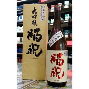 福祝 純米大吟醸 雄町五割磨き 1800ml|muramatsushurui