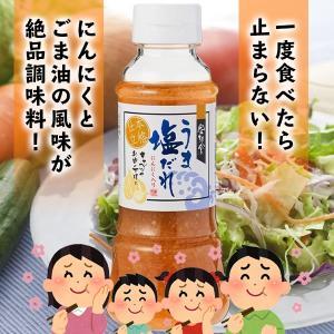 うまい!うま塩だれ|muranoeki