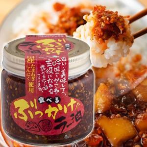 国産たまねぎ・にんにく使用 食べるぶっかけラー油(プレーン)110g|muranoeki
