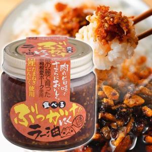 国産たまねぎ・にんにく使用 食べるぶっかけ肉ラー油 110g|muranoeki