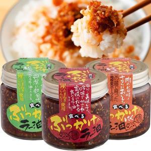 食べるぶっかけラー油(プレーン・にく・じゃこ)3点セット【国産たまねぎ・にんにく使用!盛り盛り具入り】 |muranoeki