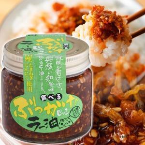 食べるぶっかけ ラー油(じゃこ)110g×5本セット【国産たまねぎ・にんにく使用!具材がいっぱい入ってます】|muranoeki