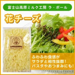 富士山高原ミルク工房 ラ・ポール 花チーズ|muranoeki