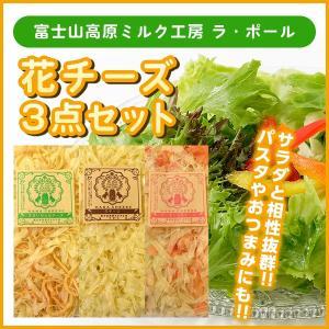富士山高原ミルク工房 ラ・ポール 花チーズ3点セット(花チーズ・さきいか&花チーズ・サーモン&花チーズ)|muranoeki