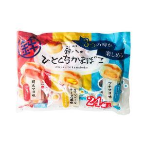 3つの味が楽しめる鉾八のひとくちかまぼこ24個入(明太マヨ味・カマンベールチーズ風味・ツナマヨ味)|muranoeki