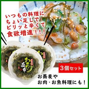 わさび昆布3個セット【わさび】【ごはんのお供】【どんぶり】【朝ごはん】【おかず】【お弁当】【惣菜】【ピリ辛】【冷蔵】【camp】 muranoeki