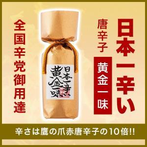 全国辛党御用達 京の薬味処 日本一辛い黄金一味(ビン13g)|muranoeki