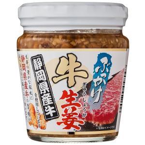 ぶっかけ牛生姜(ぎゅうしょうが)【静岡県産牛を使用しています】|muranoeki