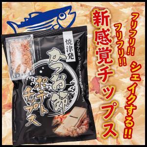 焼津発かつお節ポテトチップス【フリフリ!!シェイクする新感覚チップス】 muranoeki
