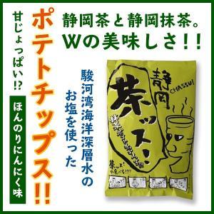 茶ッス!静岡抹茶+静岡茶を使い甘じょっぱいパンチのあるポテトチップス|muranoeki
