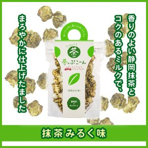 茶っぷこーん|muranoeki