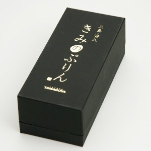 【ギフト】和三盆糖蜜付き「三島安久きみのぷりん」3個|muranoeki