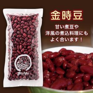 北海道産 金時豆 300g|muranoeki