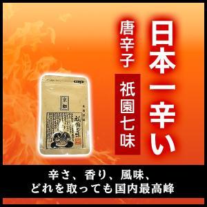 リピーター続出!日本一辛い!!唐辛子(とうがらし)祇園七味 小袋 muranoeki
