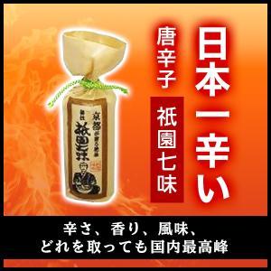 やみつき、リピーターの多い唐辛子(とうがらし)祇園七味 ビン muranoeki